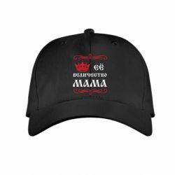 Детская кепка Её величество Мама