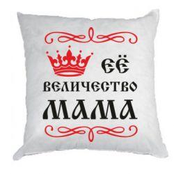 Подушка Её величество Мама