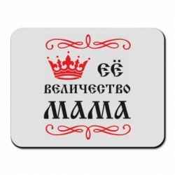 Коврик для мыши Её величество Мама