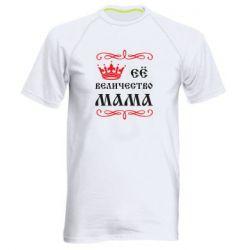 Мужская спортивная футболка Её величество Мама