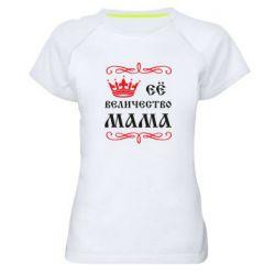 Женская спортивная футболка Её величество Мама
