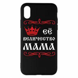 Чехол для iPhone X/Xs Её величество Мама