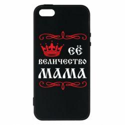 Чехол для iPhone5/5S/SE Её величество Мама