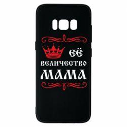 Чехол для Samsung S8 Её величество Мама