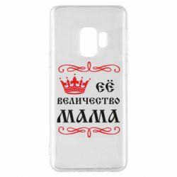 Чехол для Samsung S9 Её величество Мама