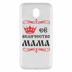 Чехол для Samsung J5 2017 Её величество Мама