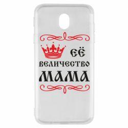 Чехол для Samsung J7 2017 Её величество Мама