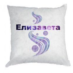 Подушка Елизавета
