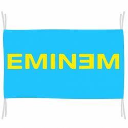 Прапор Eminem