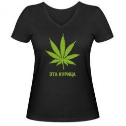 Женская футболка с V-образным вырезом Эта курица - FatLine