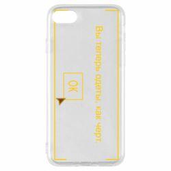 Чехол для iPhone 8 Фаллоут окно - Теперь Вы одеты, как черт.