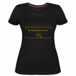 Женская стрейчевая футболка Фаллоут окно - Теперь Вы одеты, как черт.