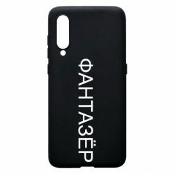 Чехол для Xiaomi Mi9 Фантазёр
