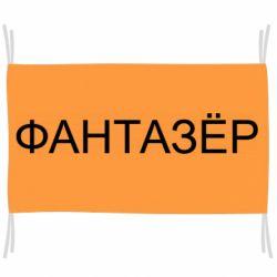Прапор Фантазер
