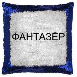 Подушка-хамелеон Фантазер