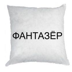 Подушка Фантазер