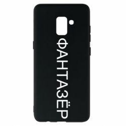 Чохол для Samsung A8+ 2018 Фантазер