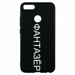 Чехол для Xiaomi Mi A1 Фантазёр