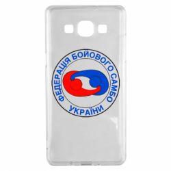 Чехол для Samsung A5 2015 Федерация Боевого Самбо Украина - FatLine