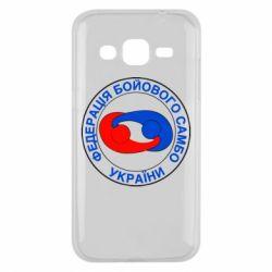 Чехол для Samsung J2 2015 Федерация Боевого Самбо Украина - FatLine