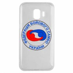 Чехол для Samsung J2 2018 Федерация Боевого Самбо Украина - FatLine