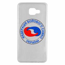 Чехол для Samsung A7 2016 Федерация Боевого Самбо Украина - FatLine