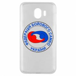 Чехол для Samsung J4 Федерация Боевого Самбо Украина - FatLine