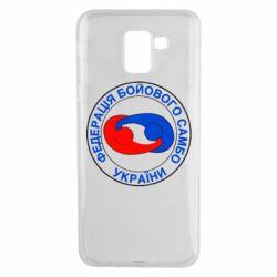 Чехол для Samsung J6 Федерация Боевого Самбо Украина - FatLine