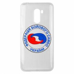 Чехол для Xiaomi Pocophone F1 Федерация Боевого Самбо Украина - FatLine