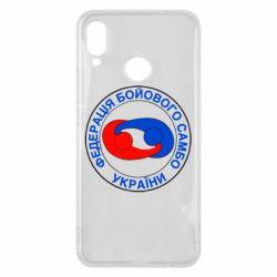 Чехол для Huawei P Smart Plus Федерация Боевого Самбо Украина - FatLine