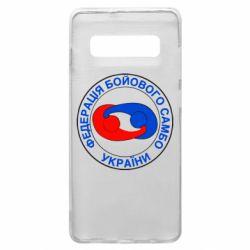 Чохол для Samsung S10+ Федерація Бойового Самбо Україна