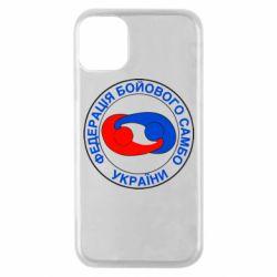 Чохол для iPhone 11 Pro Федерація Бойового Самбо Україна