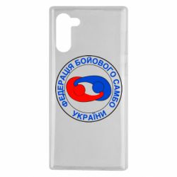 Чохол для Samsung Note 10 Федерація Бойового Самбо Україна