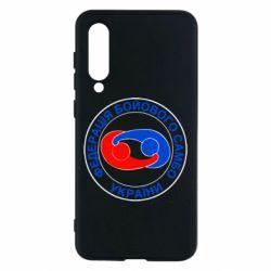Чехол для Xiaomi Mi9 SE Федерация Боевого Самбо Украина