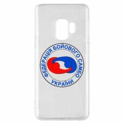 Чехол для Samsung S9 Федерация Боевого Самбо Украина - FatLine