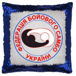 Подушка-хамелеон Федерація Бойового Самбо Україна