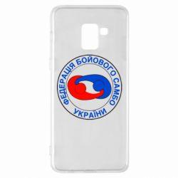 Чехол для Samsung A8+ 2018 Федерация Боевого Самбо Украина - FatLine