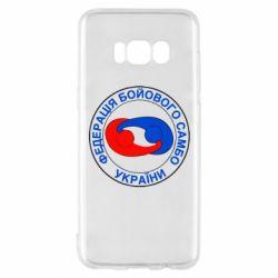 Чехол для Samsung S8 Федерация Боевого Самбо Украина - FatLine