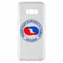 Чехол для Samsung S8+ Федерация Боевого Самбо Украина - FatLine
