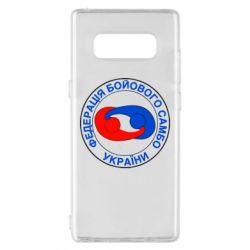 Чехол для Samsung Note 8 Федерация Боевого Самбо Украина - FatLine