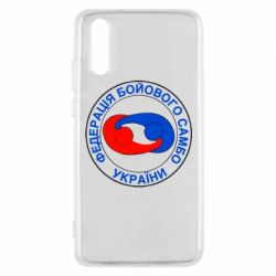 Чехол для Huawei P20 Федерация Боевого Самбо Украина - FatLine