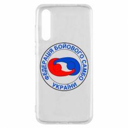Чехол для Huawei P20 Pro Федерация Боевого Самбо Украина - FatLine