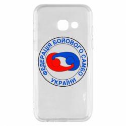 Чехол для Samsung A3 2017 Федерация Боевого Самбо Украина - FatLine