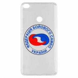 Чехол для Xiaomi Mi Max 2 Федерация Боевого Самбо Украина - FatLine