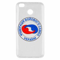 Чехол для Xiaomi Redmi 4x Федерация Боевого Самбо Украина - FatLine
