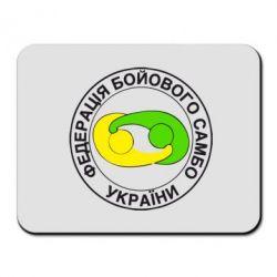 Коврик для мыши Федерация Боевого Самбо Украина