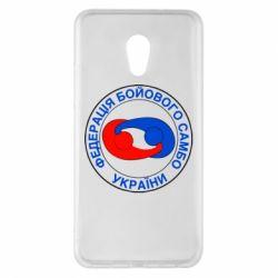 Чехол для Meizu Pro 6 Plus Федерация Боевого Самбо Украина - FatLine