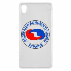Чехол для Sony Xperia Z2 Федерация Боевого Самбо Украина - FatLine