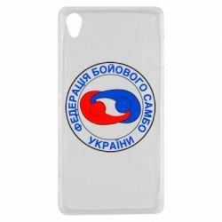 Чехол для Sony Xperia Z3 Федерация Боевого Самбо Украина - FatLine