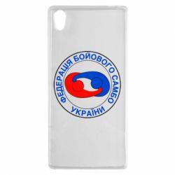 Чехол для Sony Xperia Z5 Федерация Боевого Самбо Украина - FatLine